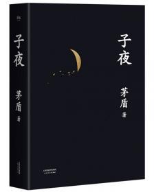 百年中篇小说名家经典:林家铺子