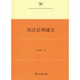 民法(第五版)