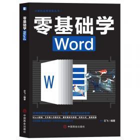 计算机实用技能丛书:零基础学Excel