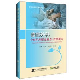 腹部疾病超声图谱