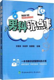 男科疾病中医特色外治171法(当代中医外治临床丛书)