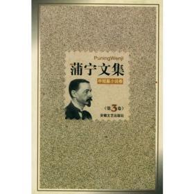 蒲宁文集(全五册)