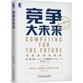 竞争的规则与策略:反不正当竞争法活用