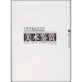 图像无言(阐释艺术的意蕴)/北京大学艺术学文丛