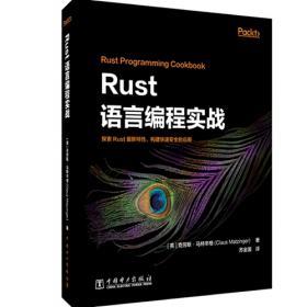 Rust权威指南