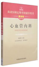 执业医师定期考核辅导用书:放射科(最新版)