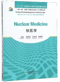 核医学:核心复习