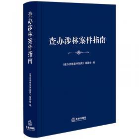 查办职务犯罪法律适用精编集成(含指导性案例)