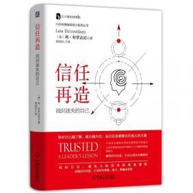 信任边际:伯克希尔·哈撒韦的商业原则