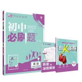 初中教材划重点数学七年级上册HS华师版 配秒重点题记 理想树2022版
