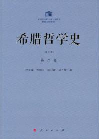 希腊哲学史(第三卷)