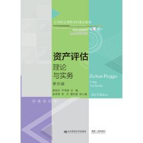 资产评估会计(21世纪资产评估系列教材)
