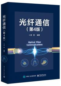 光纤器件制造理论与技术