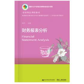 财务报表分析习题与实训