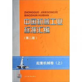 起重机械标准汇编 桥式和门式起重机