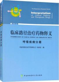 临床护理全书.外科康复分册