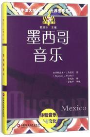 墨西哥忏悔录