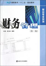 财务会计——高等职业教育经济管理类专业教材