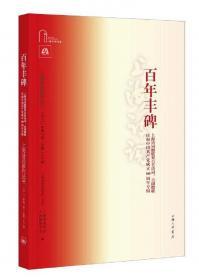 百年缘:近现代南京与奥林匹克