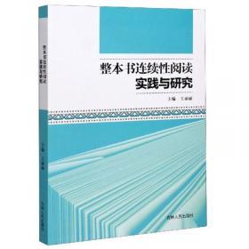 整本书阅读与研讨-高中语文学习任务群详解与案例丛书