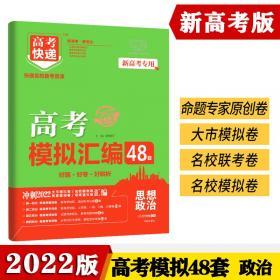 新高考10年真题汇编理科综合金考卷10真2022版--天星教育