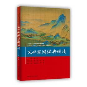 中国旅游文化()