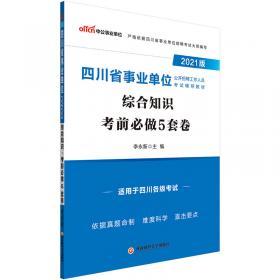 中公教育2021事业单位公开招聘分类考试教材:综合应用能力(E类)(全新升级)