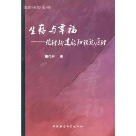 哲学探索(2021年第1辑,总第2辑)