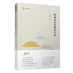 民国人物的再研究与再评价:复旦胡佛近代中国人物与档案文献研究系列