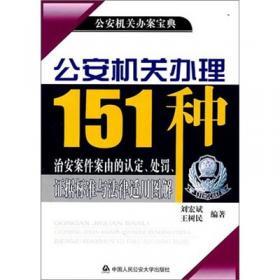 公安机关办理151种治安案件案由的认定、处罚、证据标准与法律适用图解(2015版)