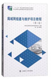 Linux网络服务器配置与管理项目教程(第三版)(微课版)