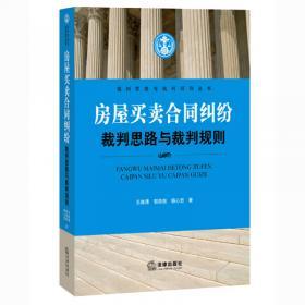 金融纠纷裁判思路与裁判规则