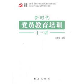 机关基层党组织工作指导手册 根据《中国共产党党和国家机关基层组织工作条例》组织编写