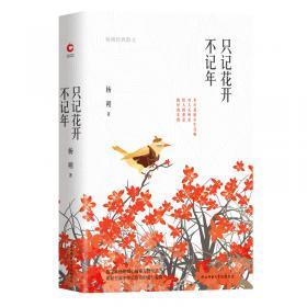 中国人民的脚步声(红色经典文艺作品口袋书)