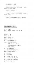 陕北村落彩绘考察