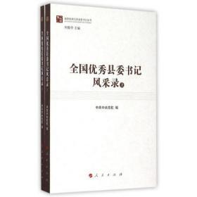 中共中央党校大有四季