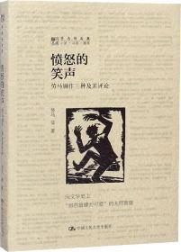 """愤怒的玩偶(拉美""""恶文学现实主义""""先驱,《七个疯子》《喷火器》作者罗伯特·阿尔特 小说处女作)"""