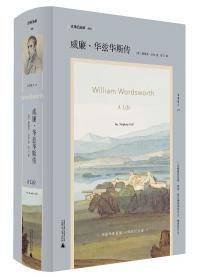 威廉·燕卜荪传(第一卷)