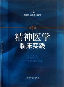 实用精神疾病诊疗手册