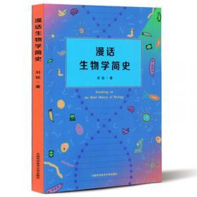 生命科学简史(科学技术史一流学科教材)