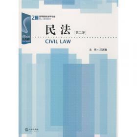 代理法立法研究