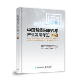 氢能汽车蓝皮书:中国车用氢能产业发展报告(2020)