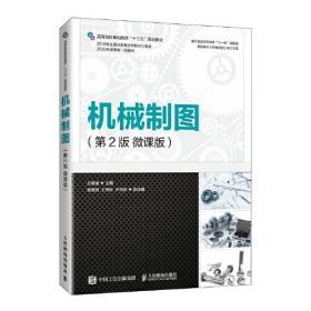 机械基础第3版