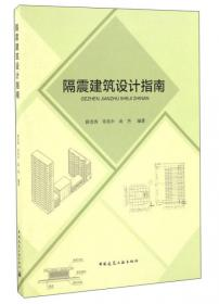 隔震结构施工标准