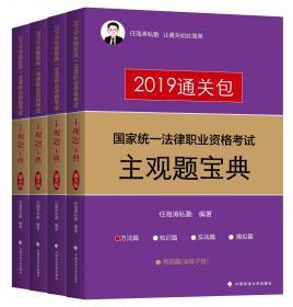 初中《道德与法治》教材法治知识点渗透速查手册