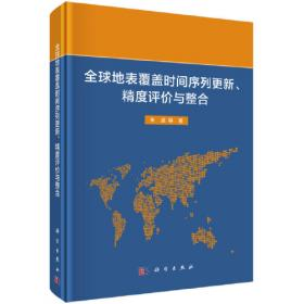 全球化与政治经济学批判:马克思著作的新视角