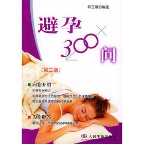 避孕300问
