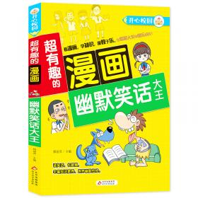 看图猜成语(全4册)彩图注音版全国知名语文特级教师推荐小学生课外阅读书籍