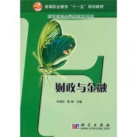 管理会计基础(高等职业教育财务会计专业系列教材)