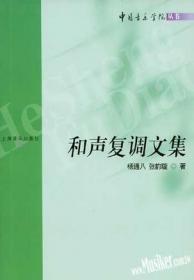 和声学教程上下册 (增订重译版)